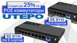 Cкидка на все РОЕ Коммутаторы для IP-камер Utepo - 25%