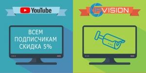 Подписчикам You Tube канала - скидка 5%